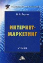 Интернет-маркетинг: Учебник для бакалавров. Акулич М. В