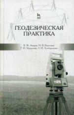 Геодезическая практика: Уч.пособие, 3-е изд., испр. и доп