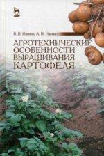 Агротехнические особенности выращивания картофеля: Уч.пособие, 2-е изд., перераб