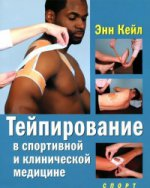 Тейпирование в спортивной и клинической медицине