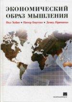 Экономический образ мышления, 10-е издание