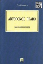 Авторское право. Учебник