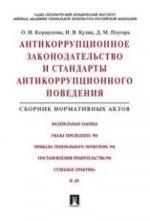 Антикоррупционное законодательство и стандарты антикоррупционного поведения. Сборник нормативных актов