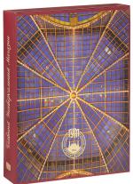 Главный универсальный магазин. Энциклопедия в 2-х томах
