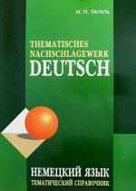 Немецкий язык. Тематический справочник Издание 4-е, исправленное, переработанное и дополненное