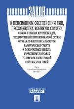 """Закон Российской Федерации """"О пенсионном обеспечении лиц, проходивших военную службу"""""""
