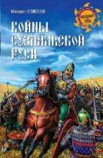 Елисеев Михаил Борисович. Войны Суздальской Руси 150x231
