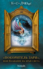 """Покоритель зари"""", или Плавание на край света (ил. П. Бэйнс)"""