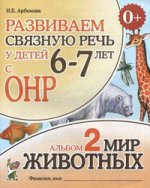 Развиваем св.речь у детей 6-7л.с ОНР. Мир животных