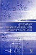 Автоматизированные информационно-управляющие системы с применением SCADA системы TRACE MODE: Уч.пособие