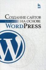 Создание сайтов на основе WordPress: Уч.пособие