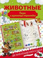 Животные. Сказки и развивающая энциклопедия