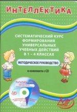 Интеллектика 1-4кл Книга для учителя + CD