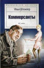 Коммерсанты: роман