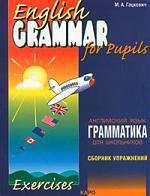 Грамматика английского языка.Сборник упражнений д/школьников. Книга 1