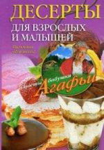 Звонарева А. Т. . Десерты для взрослых и малышей