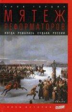 Мятеж реформаторов. Когда решалась судьба России
