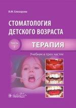 Стоматолог.детск.возраста: уч в 3 ч. Ч.1 Терапия
