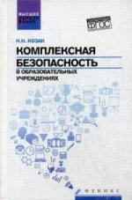 Николай Козак. Комплексная безопасность в образовательных учреждениях. Учебное пособие