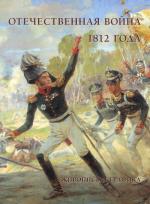 А. И. Пантилеева. Отечественная война 1812 года. Живопись и графика