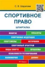 С. В. Шарапова. Спортивное право. Шпаргалка