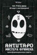АнтиТаро мистера Фримена. 40 трансформационных карт с инструкцией