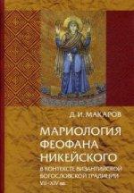 Мариология Феофана Никейского в контексте византийской богословской традиции VII-XIV вв