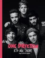 One Direction. Кто мы такие