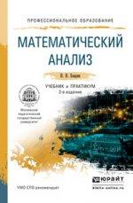 Математический анализ. Учебник и практикум для СПО