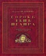 Сорок лет театра. Воспоминания. 1875-1915