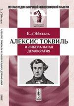 Алексис Токвиль и либеральная демократия. Пер. с фр