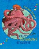 Спрут Кальмарыч Осьминог