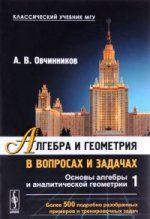 Алгебра и геометрия в вопросах и задачах. Книга 1. Основы алгебры и аналитической геометрии