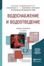 Обложка книги Водоснабжение и водоотведение. Учебник и практикум для академического бакалавриата