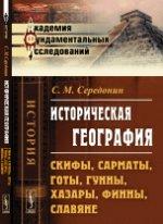 Историческая география: Скифы, сарматы, готы, гунны, хазары, финны, славяне