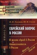 Еврейский вопрос в России: О жизни евреев в России. Антисемитизм в России