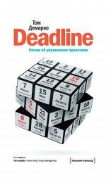 Deadline Роман об управлении проектами