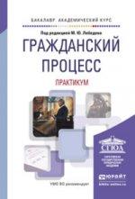 Гражданский процесс. Практикум. Учебное пособие для академического бакалавриата