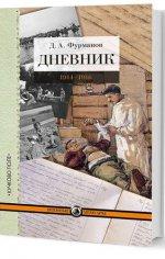 Дневник: 1914–1916