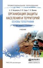 Организация защиты населения и территорий. Основы топографии. Учебник