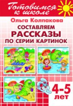Сост. рассказы по серии картинок (д/детей 4-5 лет)