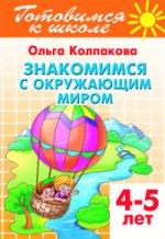 Знакомимся с окружающим миром (для детей 4-5 лет)