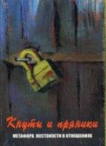 Кнуты и пряники. Метафора жестокости в отношениях