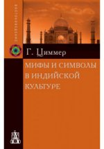 Мифы и символы в индийской культуре / Пер. с англ. С.В. Пахомова