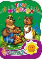 Толстой Л.. Три медведя