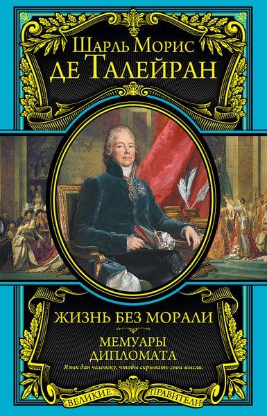 Жизнь без морали. Мемуары дипломата