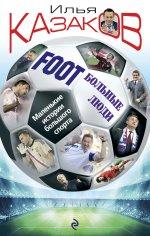 Foot`Больные люди. Маленькие истории большого спорта