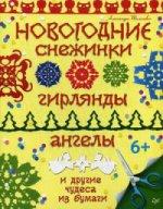 А. И. Тимохович. Новогодние снежинки, гирлянды, ангелы и другие чудеса из бумаги