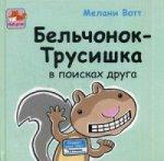 Бельчонок-Трусишка в поисках друга