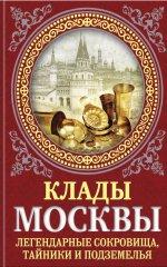 Клады Москвы. Легендарные сокровища, тайники
